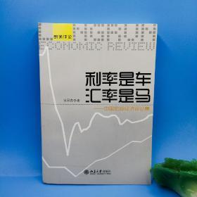利率是车,汇率是马:中国宏观经济评论集
