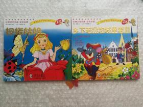 金色启蒙2册合售   拇指姑娘   乡下老鼠和城里老鼠 平田昭吾童话 库位B