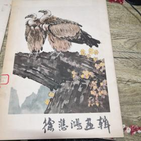 徐悲鸿画辑(全12张)