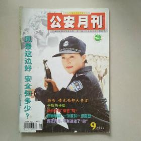 公安月刊   2000年  第9期