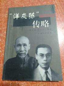 """""""洋灰陈""""传略:中国水泥工业主要开拓者之一陈一甫、陈范有两代人纪事"""