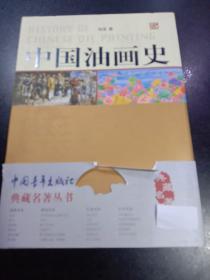 中 国 油画史