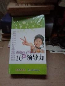 创造孩子的16种领导力(十册全)(未拆封)