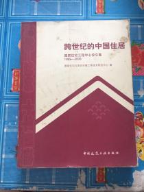 跨世纪的中国住居:国家住宅工程中心论文集(1999-2009)