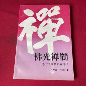佛光禅髓:东方哲学的圆融精神