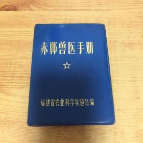 赤脚兽医手册【有彩图】