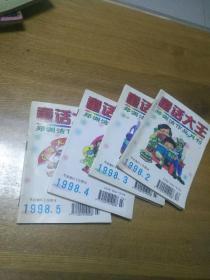 童话大王1998 2