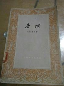 唐璜(上)