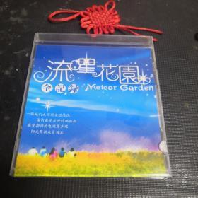 流星花园全记录(2VCD)