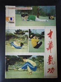 中华气功(1984年第1期)