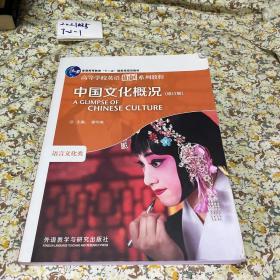 中国文化概况:语言文化类(修订版)