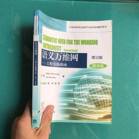 语义万维网·工程实践指南(第2版 翻译版)