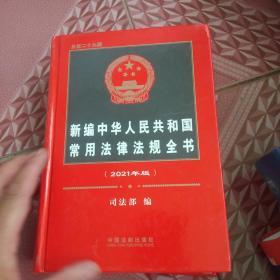 新编中华人民共和国常用法律法规全书(2021年版)(总第二十九版)