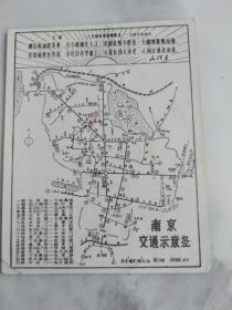 文革 南京交通示意图