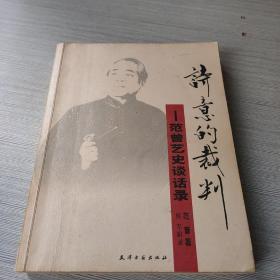 诗意的裁判:范曾艺史谈话录