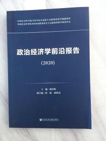 政治经济学前沿报告(2020)