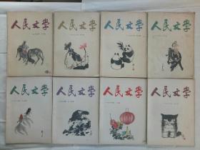期刊  《人民文学》1963年第3~6期、  9~12期  共8期   合售   八本总640页