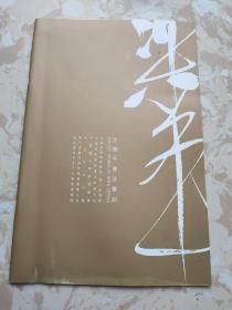 沈乐平书法篆刻