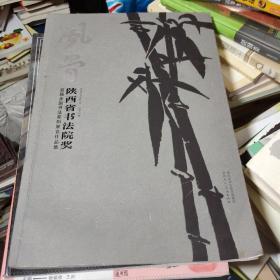 风骨 : 陕西省书法院奖首届全国书法篆刻展览作品 集