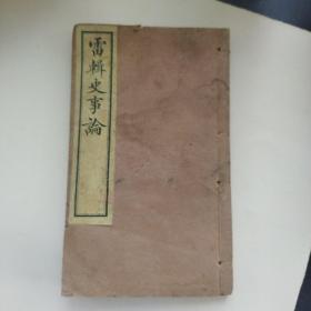 雷辑史事论,乙编目录,卷一卷二,
