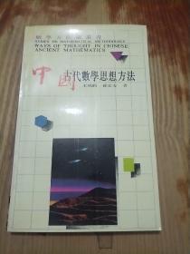 中国古代数学思想方法