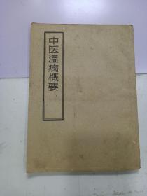 中医温病概要(1959年)