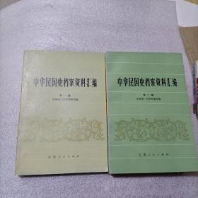 中华民国史档案资料汇编(第一辑  第二辑)