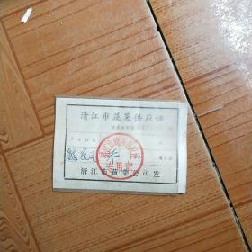 靖江市蔬菜供应证