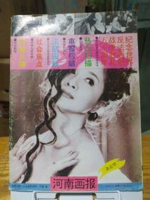 河南画报1995年第5期(总第121期)