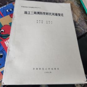 珠江三角洲历史时代河道变迁..