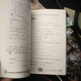 新课标初中数学解题方法全书