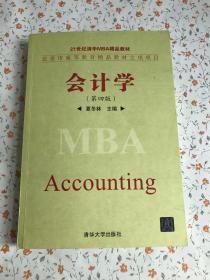 会计学(第4版)/21世纪清华MBA精品教材【有笔记划线】