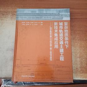 复杂地质条件下城市轨道交通土建工程新技术集成应用——广州市轨道交通六号线首期土建工程技术研究