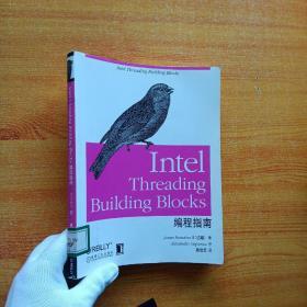 Intel Threading Building Blocks编程指南【馆藏】