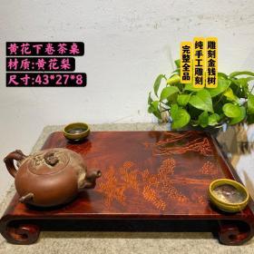 下卷雕刻(金钱树)茶桌,花纹漂亮,一流,品相尺寸如图