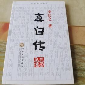 李白传(内页干净未翻阅)