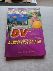 DV后期处理完全手册:轻松掌握会声会影8、Premiere Pro视频编辑软件