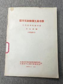医学文献检索工具书目 兰州医学院图书馆