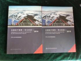 北极航行指南(西北 东北航道)2014 2015