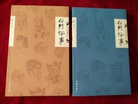 (0909    77X2)俗门俗事      上下   书品如图