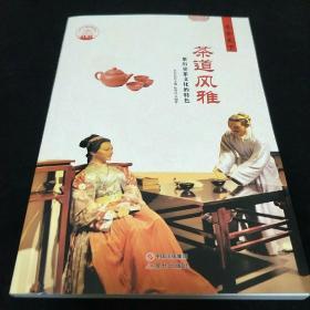 茶道风雅:茶历史茶文化的特色
