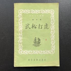 初级文化读物 语文类   武松打虎1956年2月一版六印  刘继卣插图