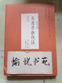 易汉学新校注(经部易类)/中外哲学典籍大全