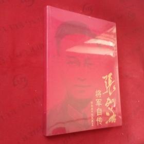 张加洛将军自传【未拆封】