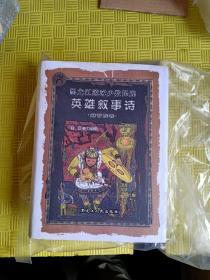 黑龙江流域少数民族英雄叙事诗 赫哲族卷(库存未阅!)