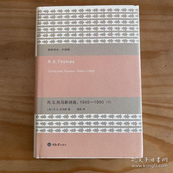 R.S.托马斯诗选:新陆诗丛. 外国卷
