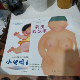 乳房的故事 + 小鸡鸡的故事