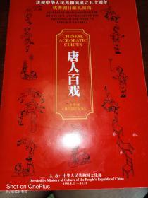 节目单:唐人百戏·1999