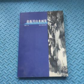 赵振川山水画集