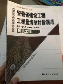安徽省建设工程工程量清单计价规范. 建筑工程